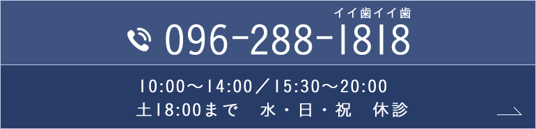 TEL:096-288-1818