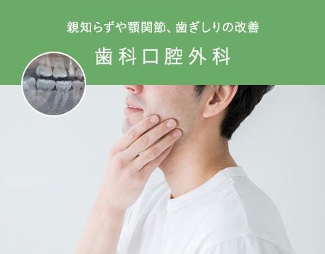 親知らずや顎関節、歯ぎしりの改善 歯科口腔外科